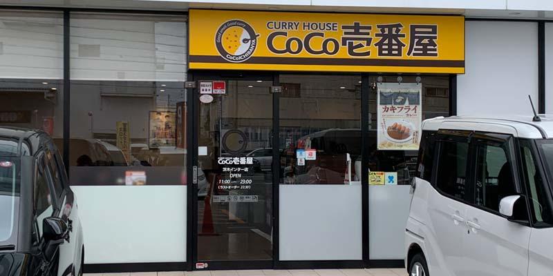 CoCo壱番屋 茨木インター店の外観