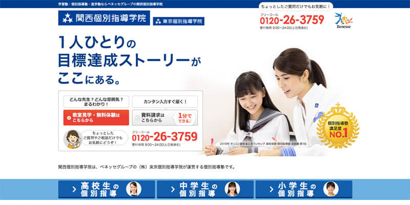 関西個別指導学院 阪急茨木教室