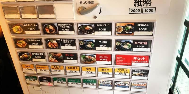 田村屋は食券式