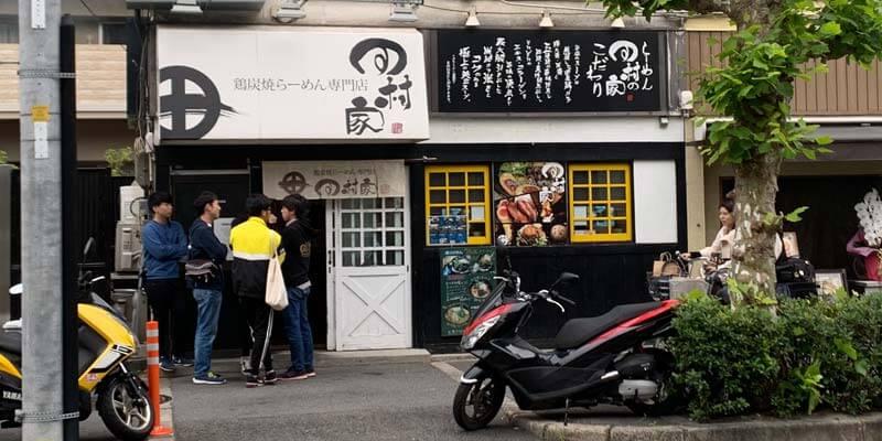 鶏炭焼らーめん専門店田村屋の外観