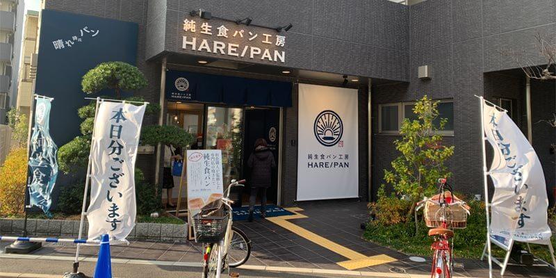 純生食パン工房HARE/PAN(晴れパン)外観