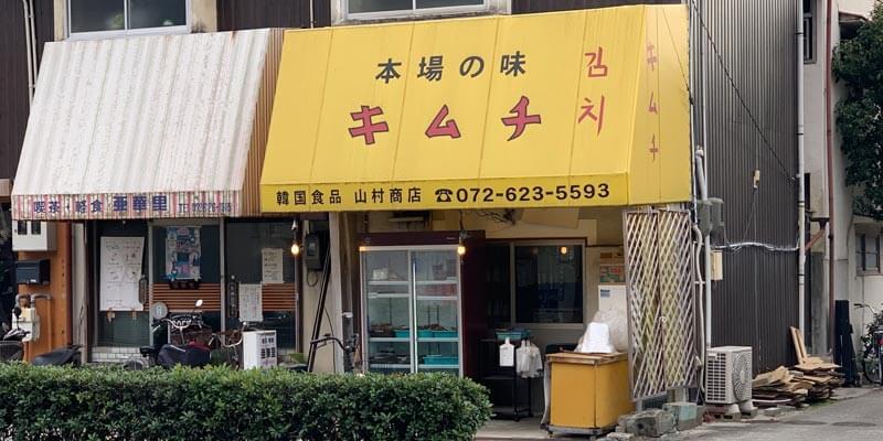 山村商店の情報