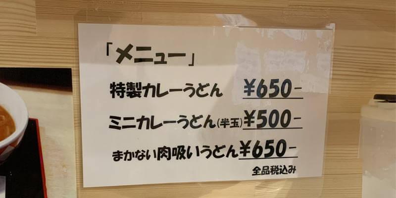カレーうどん専科 祥のメニュー