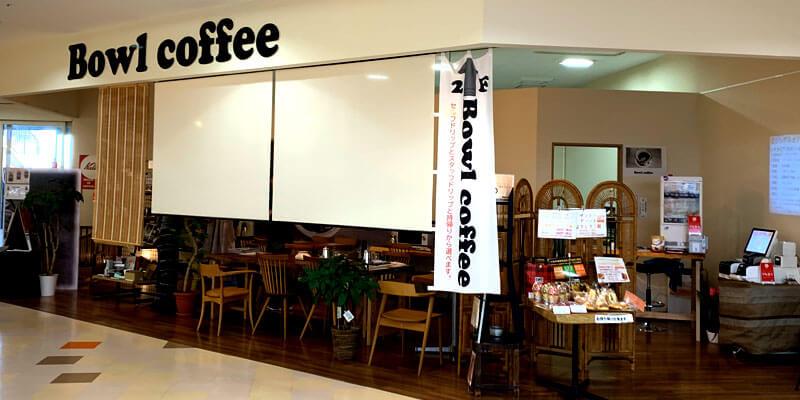 『Bowlcoffee(ボウルコーヒー)』の詳細情報