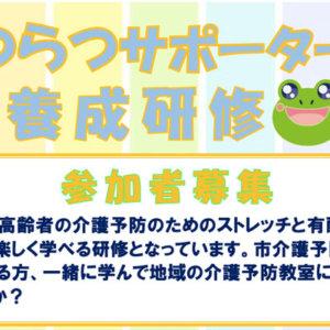 【参加費無料】茨木市『はつらつサポーター養成研修』の参加者を募集しています。