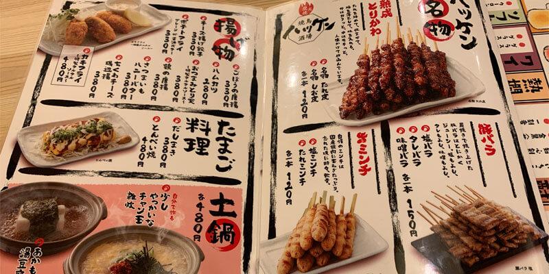 ハッケン酒場 JR茨木駅前店のメニュー