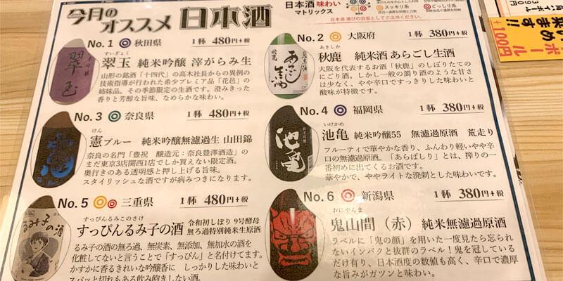 ハッケン酒場 JR茨木駅前店の日本酒メニュー