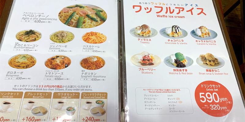 プロムナードカフェ阪急茨木店のフードメニュー