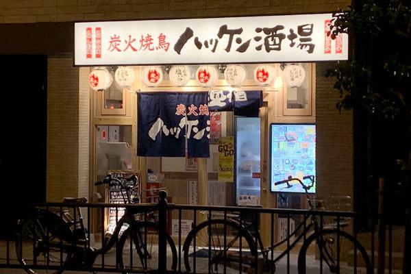 ハッケン酒場 JR茨木駅前店の情報