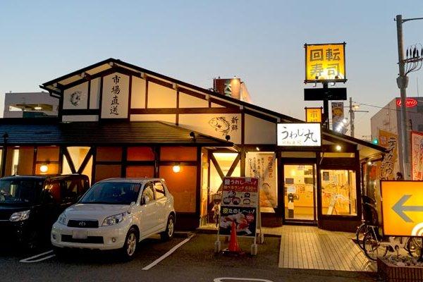 うわじ丸 茨木西店の詳細情報