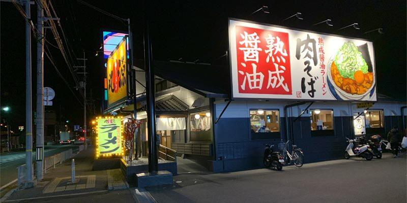 丸源ラーメン 茨木店の外観