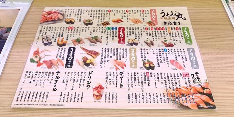 うわじ丸 茨木西店のメニュー