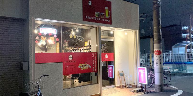 mr.kanso阪急茨木店の詳細情報