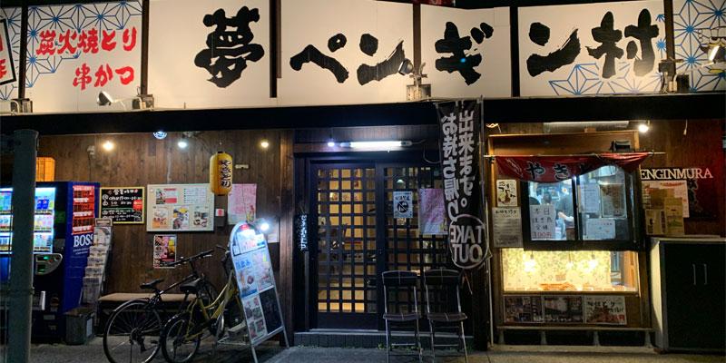>夢ペンギン村 茨木店の詳細情報