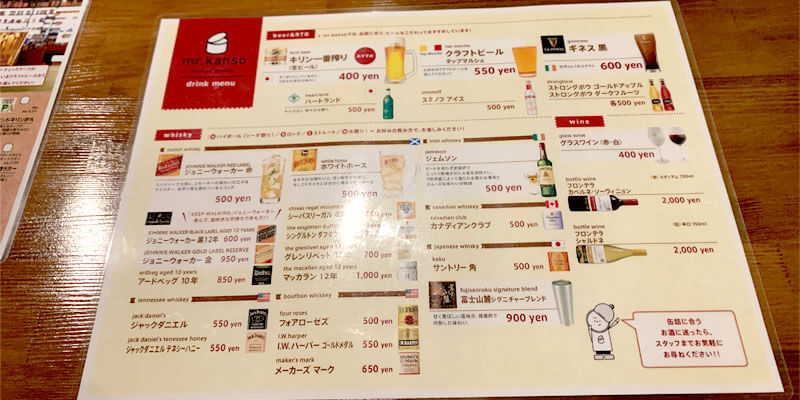 >mr.kanso阪急茨木店のメニュー