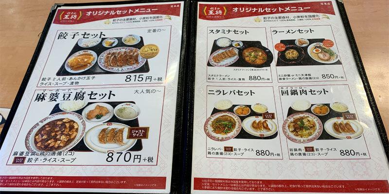 餃子の王将 茨木店のオリジナルセットメニュー