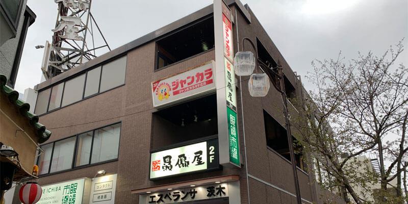 ジャンカラ阪急茨木2号店