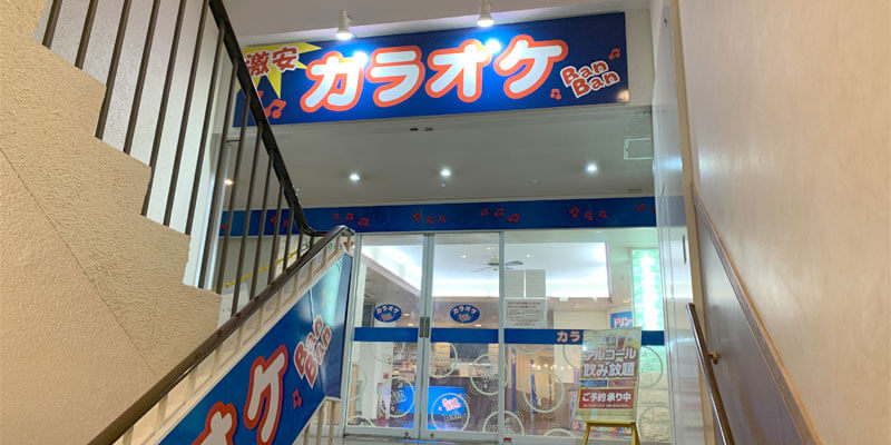 カラオケBanBan茨木店