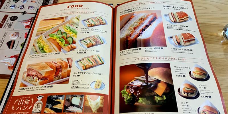 コメダ珈琲店 阪急茨木駅前店の料理メニュー