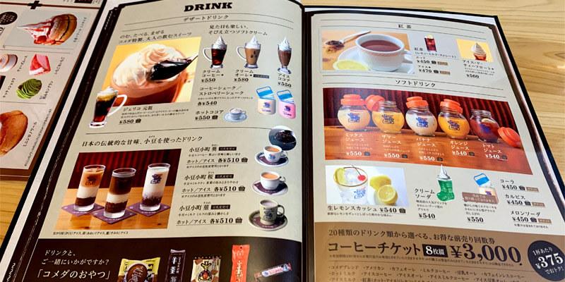 コメダ珈琲店 阪急茨木駅前店のドリンクメニュー