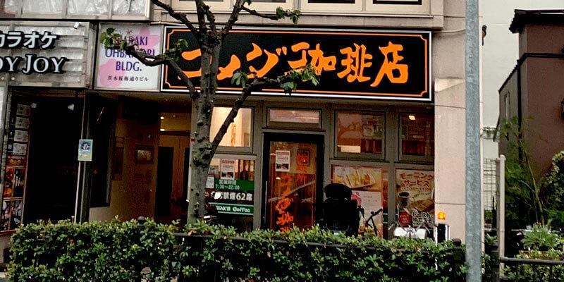 コメダ珈琲店 阪急茨木駅前店