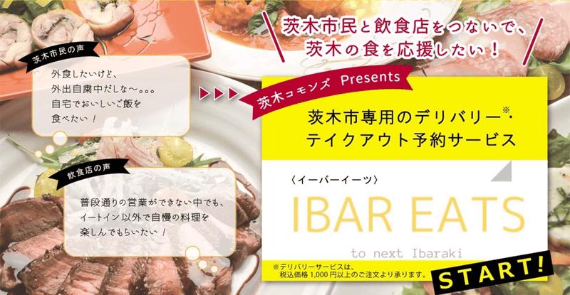 IBAR EATS(イーバーイーツ)