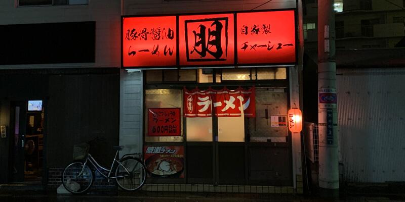 ラーメン朋 阪急茨木店の外観