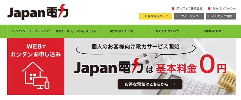 新電力会社はJapan電力がオススメ