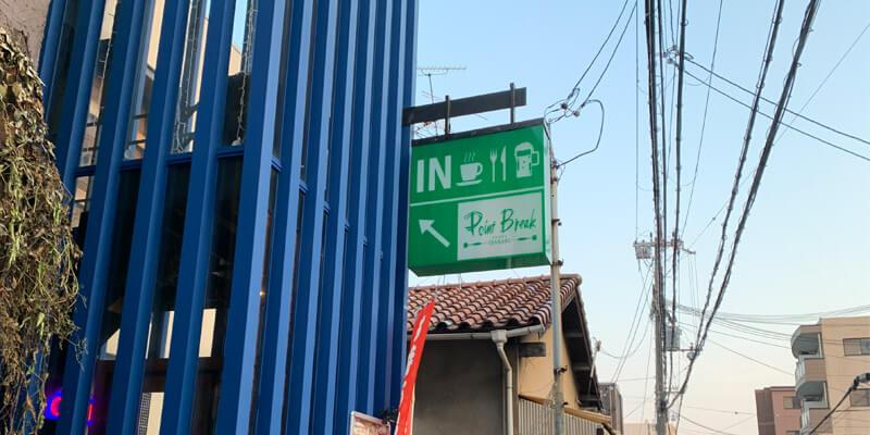 サービスエリアの緑の案内標識のような看板が目印