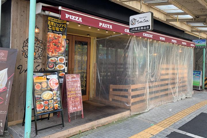 VANSAN(バンサン)茨木店の詳細情報