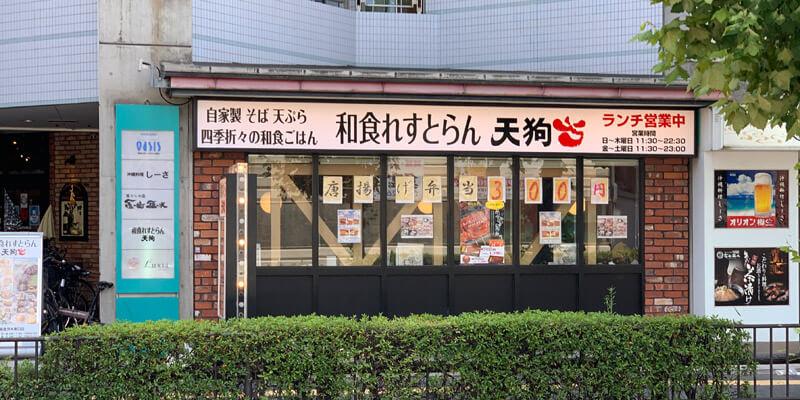 和食れすとらん天狗 阪急茨木南口店の詳細情報