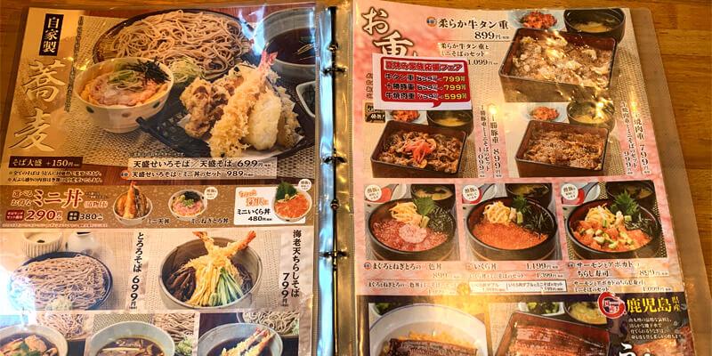 定食やお蕎麦、丼物、お鍋など和食メニュー