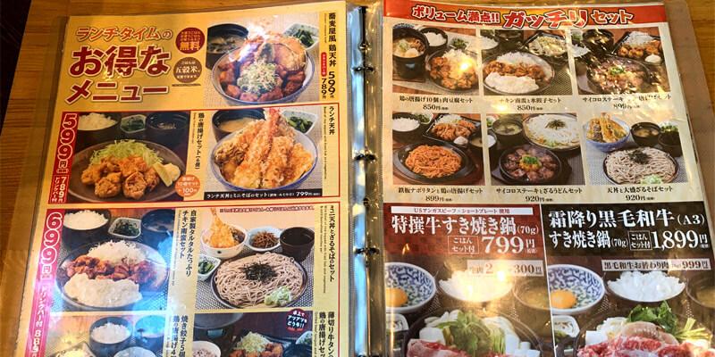 和食れすとらん天狗 阪急茨木南口店のランチメニュー