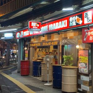骨付バル あちゅ JR茨木店の詳細情報