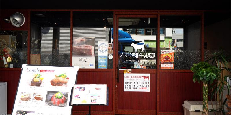 いばらき和牛倶楽部ってどんなお店?