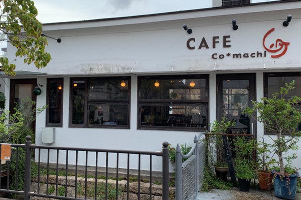 茨木市『CAFE 小町』落ち着いた雰囲気でついつい長居してしまう大人気カフェ!