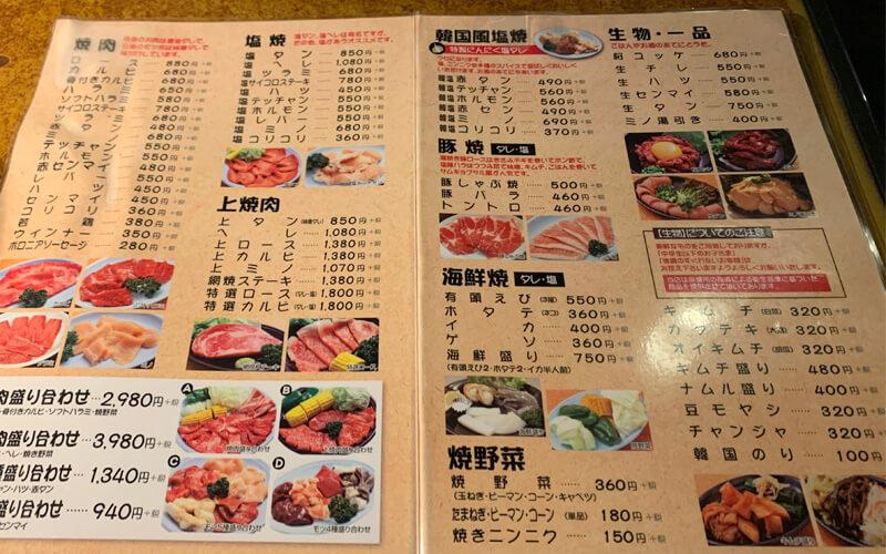 七輪 茨木店のメニュー