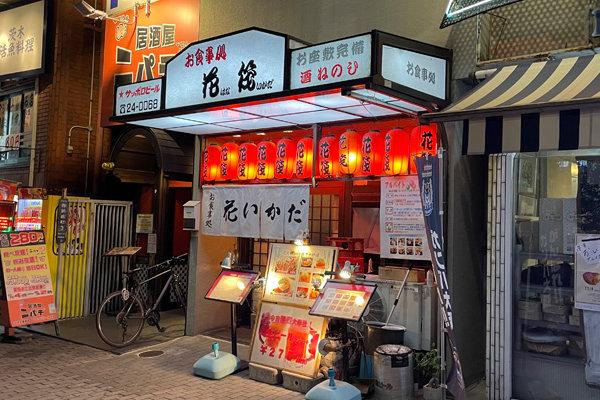 『花筏(はないかだ)』JR茨木駅から徒歩2分!創作料理がおいしい居酒屋