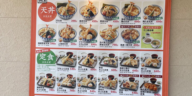 さん天 茨木鮎川店のメニュー