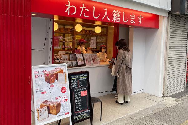 『わたし入籍します 茨木店』焼かずに食べれて、甘さがおいしい高級食パン!