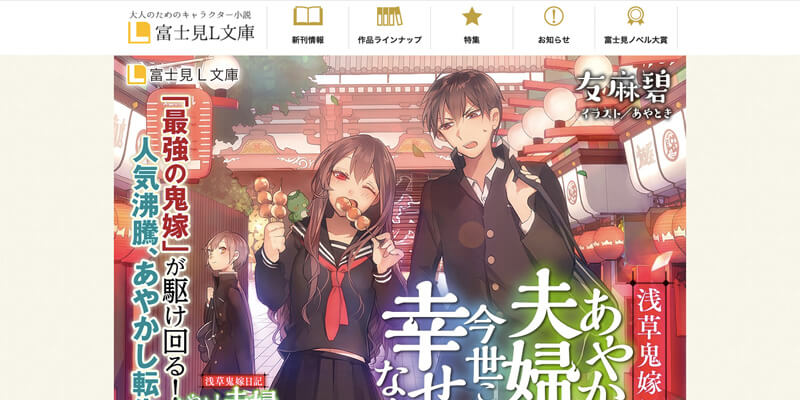 茨木童子が登場するライトノベル『浅草鬼嫁日記』が人気急上昇中!