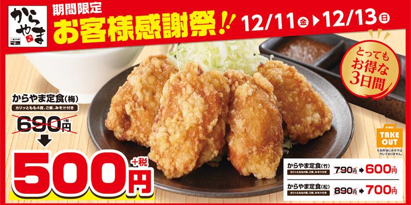 お得な3日間『からやま茨木耳原店』からやま定食が通常価格から190円の割引!
