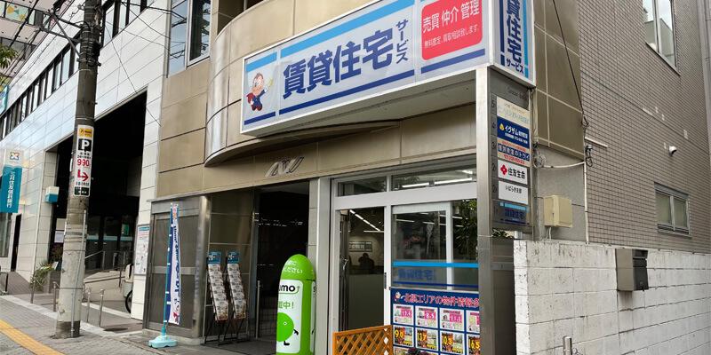 賃貸住宅サービス FC阪急茨木駅前店