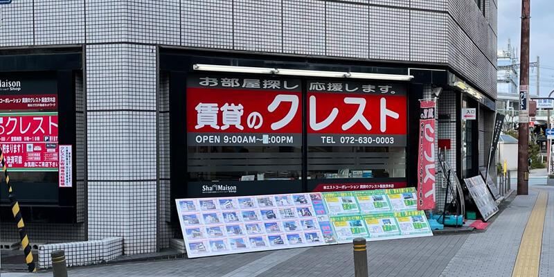 賃貸のクレスト 阪急茨木店