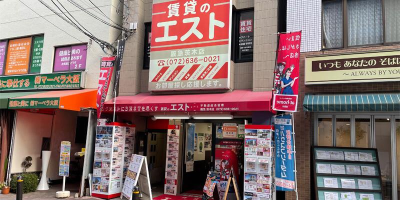 賃貸のエスト 阪急茨木店