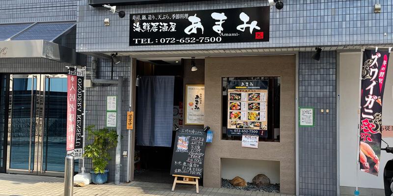 茨木市『海鮮居酒屋あまみ』コスパ抜群の絶品海鮮ランチ!