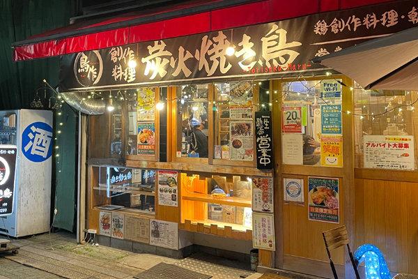 茨木市『鳥作まる』炭火焼き鳥のテイクアウト専門店