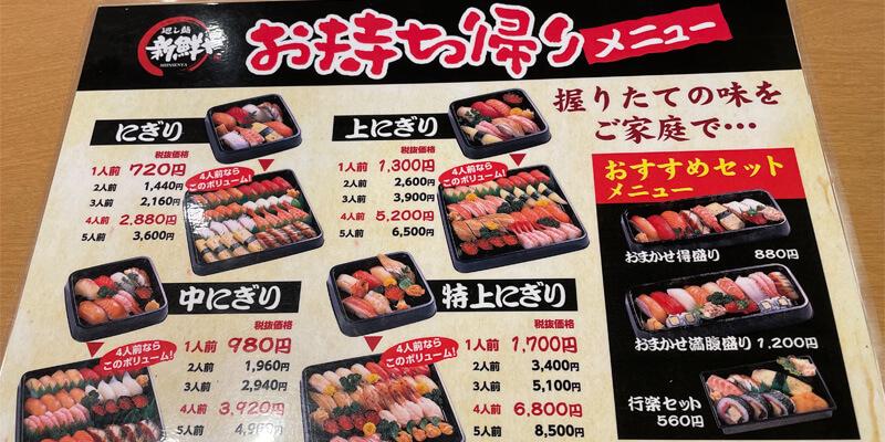 新鮮や 鮎川店のテイクアウトメニュー