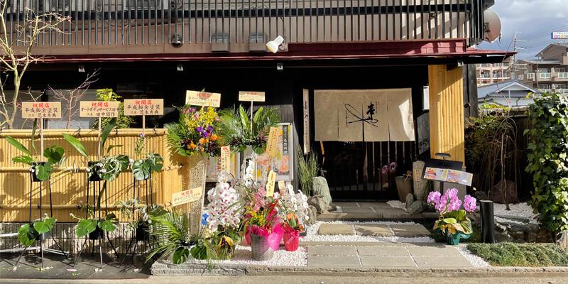 串やでござる茨木店の詳細情報