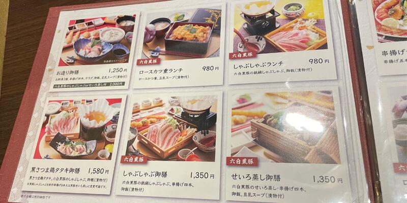 串やでござる茨木店のランチメニュー2